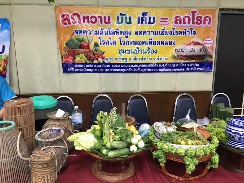 ความรู้อาหารเพื่อสุข_๑๘๐๘๐๖_0016.jpg