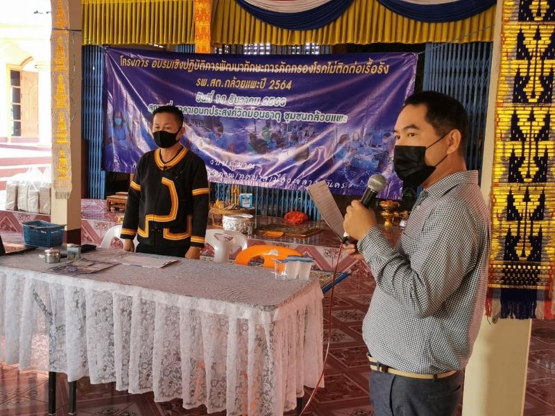 คก.พัฒนาแกนนำจิตอาสาโรคไม่ติดต่อเรื้อรัง กล้วยแพะ_201218_2.jpg